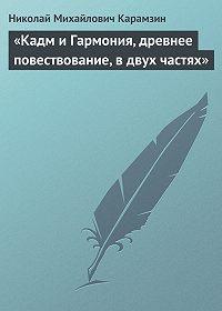 Николай Карамзин - «Кадм и Гармония, древнее повествование, в двух частях»
