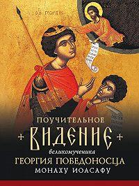 Монах Андрей Святогорец -Поучительное видение Святого Великомученика Георгия Победоносца монаху Иоасафу, первому старцу братства Иоасафеев