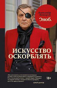 Александр Невзоров -Искусство оскорблять
