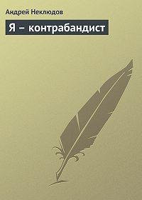 Андрей Неклюдов -Я – контрабандист