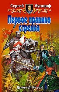 Сергей  Мусаниф -Первое правило стрелка