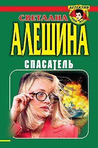 Светлана Алешина - Спасатель (сборник)