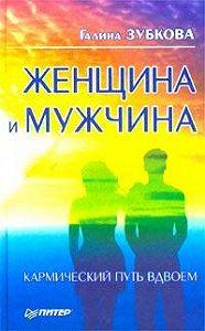 Галина Зубкова -Женщина и мужчина: кармический путь вдвоем