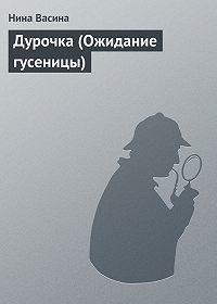 Нина Васина - Дурочка (Ожидание гусеницы)