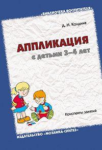 Д. Н. Колдина - Аппликация с детьми 3-4 лет. Конспекты занятий