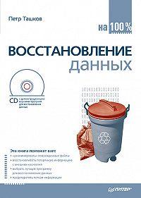 Петр Ташков -Восстановление данных на 100%