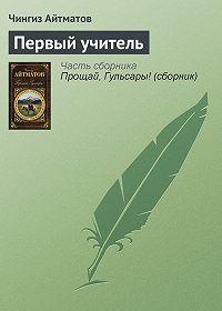 Чингиз Айтматов -Первый учитель