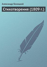 Александр Беницкий -Стихотворения (1809 г.)