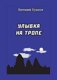 Евгений Буянов -Улыбка на тропе