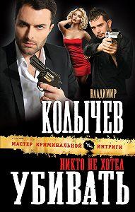 Владимир Колычев - Никто не хотел убивать