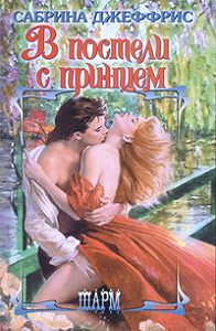 Сабрина Джеффрис -В постели с принцем
