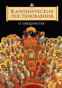 Татьяна Копяткевич - Канонические постановления Православной Церкви о священстве
