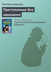 Светлана Алешина - Преступление без наказания