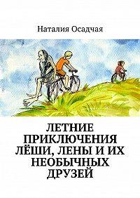 Наталия Осадчая -Летние приключения Лёши, Лены иих необычных друзей