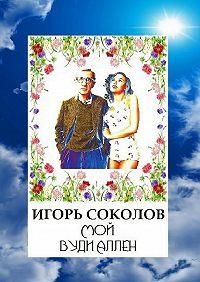 Игорь Соколов -Мой Вуди Аллен