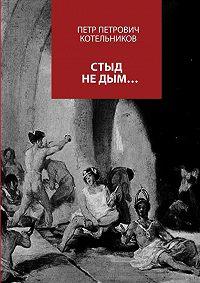Петр Котельников -Стыд не дым…