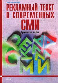 Александр Назайкин -Рекламный текст в современных СМИ