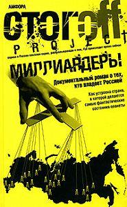 Илья Стогоff -Миллиардеры