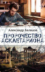 Александр Балашов -Пророчество Асклетариона