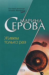 Марина Серова -Живем только раз
