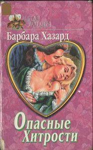 Барбара Хазард -Опасные хитрости