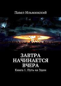 Павел Ильминский -Завтра начинается вчера