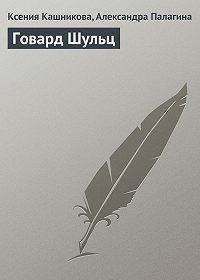 Ксения Кашникова -Говард Шульц