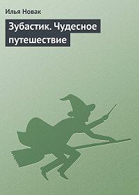 Илья Новак -Зубастик. Чудесное путешествие