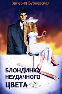 Валерия Бурневская -Блондинка неудачного цвета!