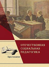 Коллектив авторов -Отечественная социальная педагогика