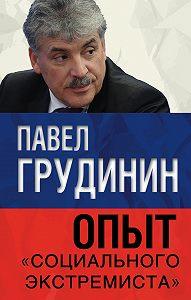 Павел Николаевич Грудинин -Опыт «социального экстремиста»