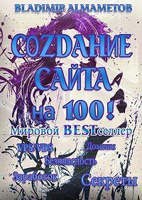 Владимир Алмаметов -Создание сайта на100! Самостоятельное создание сайта!