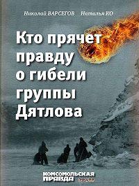 Наталья Ко, Николай Варсегов - Кто прячет правду о гибели группы Дятлова