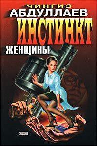 Чингиз Абдуллаев -Инстинкт женщины