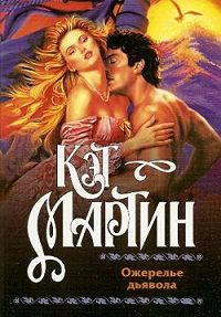 Кэт Мартин -Ожерелье дьявола