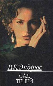 Вирджиния Эндрюс -Сад теней