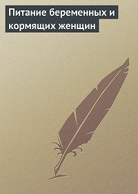 Илья Мельников - Питание беременных и кормящих женщин