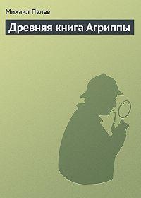 Михаил Палев -Древняя книга Агриппы