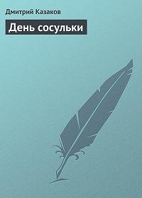 Дмитрий Казаков -День сосульки