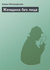 Алёна Белозерская -Женщина без лица