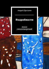 Андрей Драгунов -Подробности