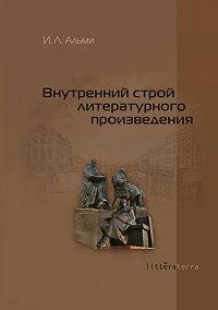 Инна Альми -Внутренний строй литературного произведения