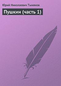 Юрий Тынянов -Пушкин (часть 1)