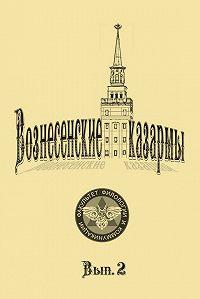 Коллектив Авторов -Вознесенские казармы. Выпуск 2