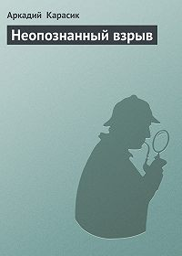 Аркадий Карасик -Неопознанный взрыв
