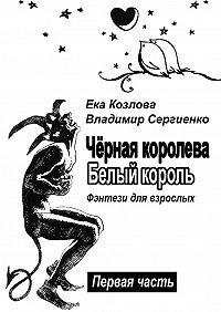 Ека Козлова -Чёрная королева. Белый король. Фэнтези для взрослых
