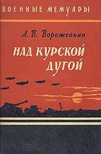 Арсений Ворожейкин -Над Курской дугой