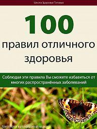 Михаил Титов -100 правил отличного здоровья
