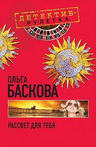 Ольга Баскова - Рассвет для тебя