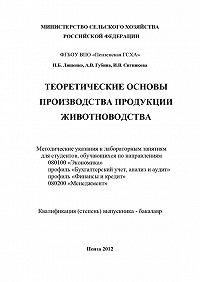 Инна Ситникова, Алла Губина, Нина Ляшенко - Теоретические основы производства продукции животноводства